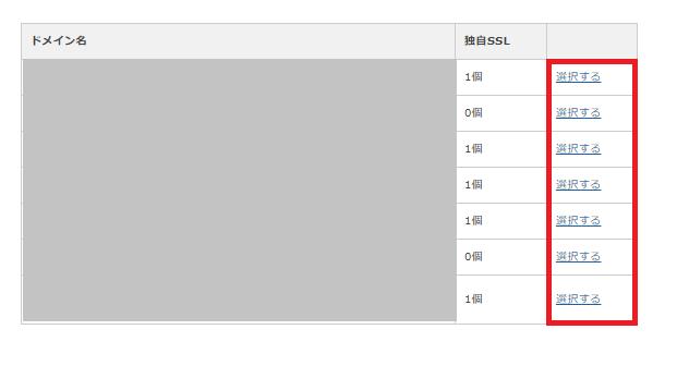 エックスサーバーでSSL設定(https化)する手順