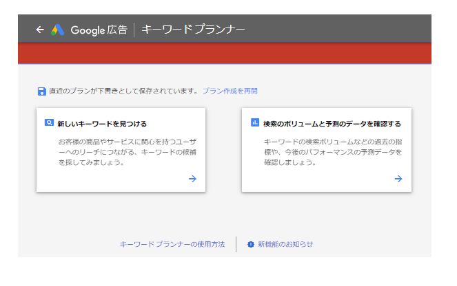 Googleキーワードプランナー(Google AdWords)