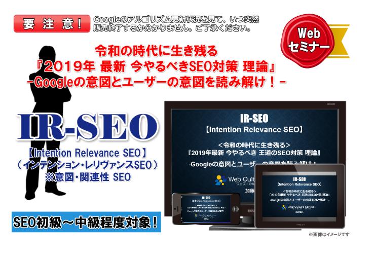 「IR-SEO」というWebセミナー教材