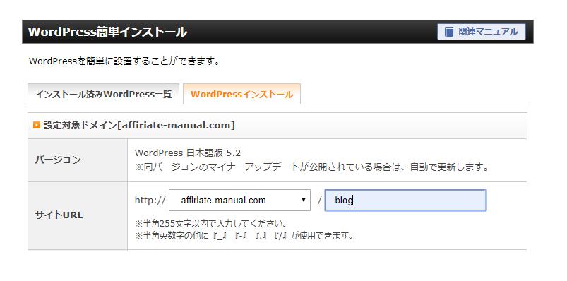 同一ドメイン内にワードプレスを複数設置するための手順