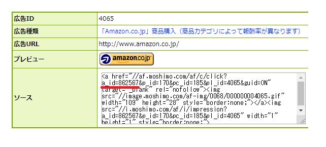 AmazonアソシエイトリンクのもしもアフィリエイトIDの確認方法