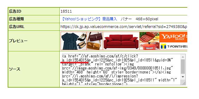 Yahoo!ショッピングアフィリエイトリンクのもしもアフィリエイトIDの確認方法