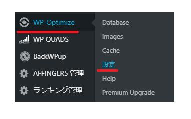 WP-Optimizeの使い方