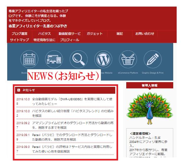 NEWS(お知らせ)の表示・非表示にするカスタマイズ