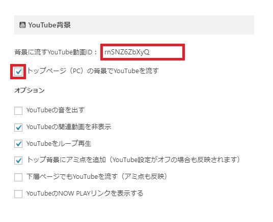 トップページの背景でYouTubeの動画を流すカスタマイズ