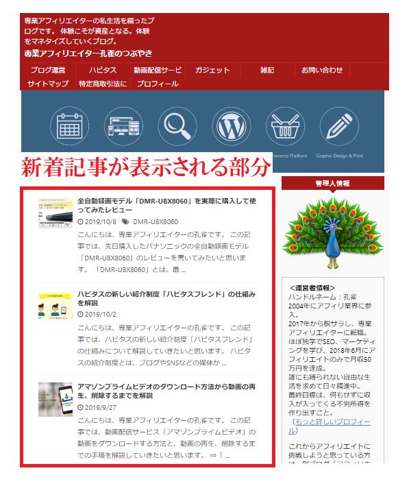 トップページ内で表示される新着記事を非表示にする方法