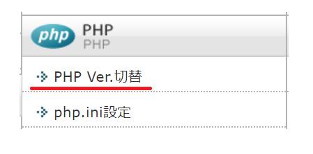 エックスサーバーの高速化の設定1:PHPバージョン切替