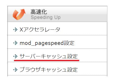 エックスサーバーの高速化の設定3:サーバーキャッシュ設定