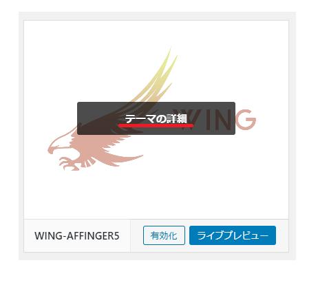 現在インストールしているAFFINGER5テーマのバージョンを確認する方法