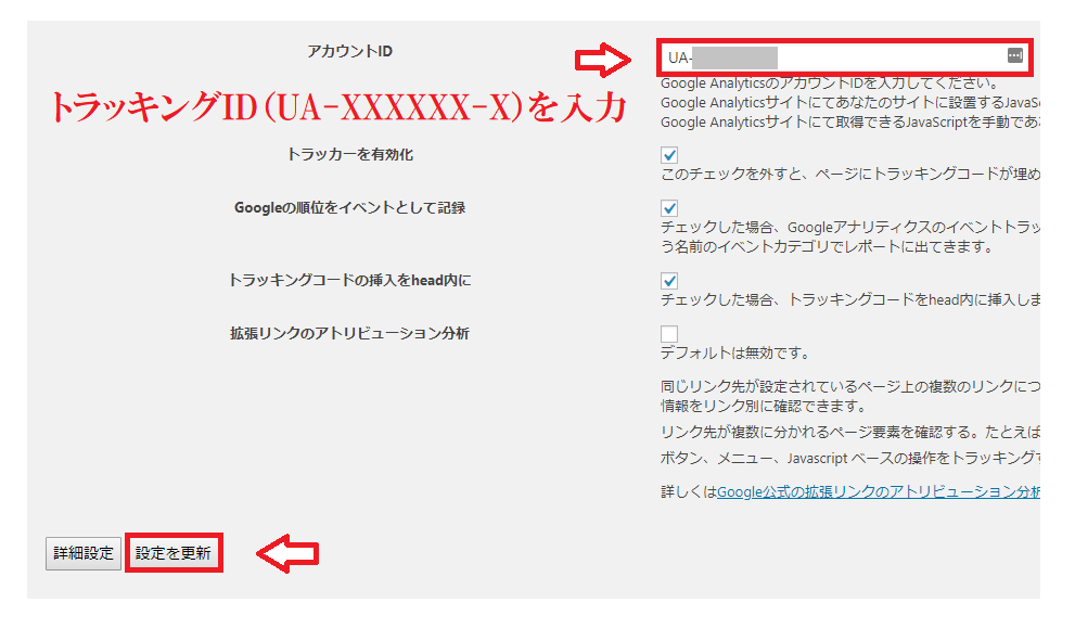 Ultimate Google Analytics改の設定