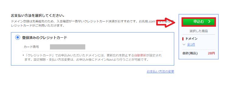 お名前.comのドメイン取得
