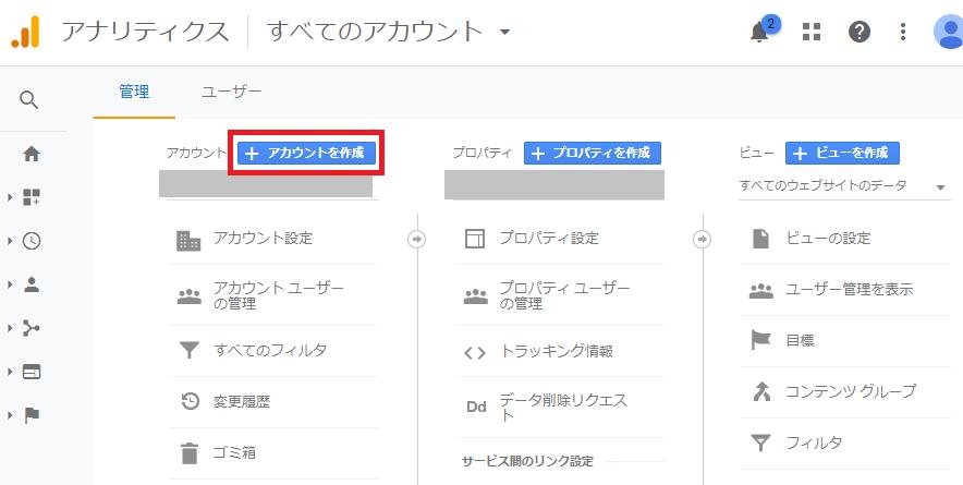 Googleアナリティクスに新しいブログのアカウントを追加するための設定方法